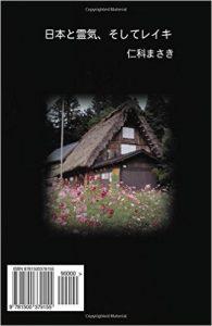 Reiki Book Cover