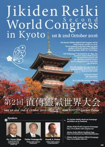 jikiden reiki world congress 2016 flyer